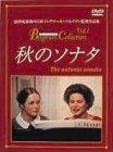 秋のソナタ [DVD]
