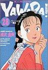 Yawara! (28) (ビッグコミックス)