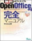 OpenOffice.org完全マニュアル Windows版
