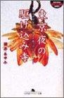 東京夜の駆け込み寺―体だけでなく、自分まで売っていませんか? (幻冬舎アウトロー文庫)