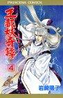 王都妖(あやかし)奇譚 (4) (Princess comics)
