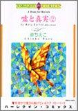 嘘と真実 2 (エメラルドコミックス Harlequin Comics Collect)