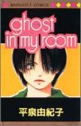 ghost in my room / 平泉 由紀子 のシリーズ情報を見る