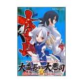 大番長―アンソロジーコミック (ミッシィコミックス ツインハートコミックスシリーズ)