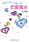 運命の出会いが舞い込む恋愛風水 (sasaeru文庫 (り-1-1))
