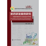 Drug Development Case Study - star drug from the laboratory to the market(Chinese Edition)