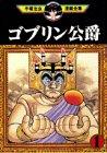 ゴブリン公爵(1) (手塚治虫漫画全集 (352))