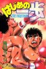 はじめの一歩 第16巻 1992年12月11日発売