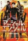 マーシャル・エンジェル [DVD]