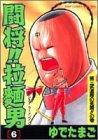 闘将!!拉麺男 6 (ジャンプコミックスセレクション)