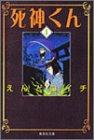 死神くん (4) (集英社文庫―コミック版)