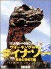 ウォーキング with ダイナソー 〜驚異の恐竜王国〜プレミアム・コレクション