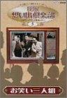 NHK想い出倶楽部~昭和30年代の番組より~(5)お笑い三人組
