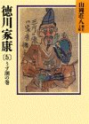 徳川家康(5) (山岡荘八歴史文庫)