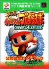 実況パワフルプロ野球'98決定版 公式完全ガイドブック (コナミ完璧攻略シリーズ)