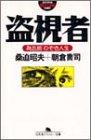 盗視者―為五郎のぞき人生 (幻冬舎アウトロー文庫)