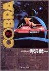 Cobra―Space adventure (4) (集英社文庫―コミック版)