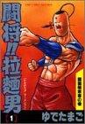 闘将拉麺男(たたかえラーメンマン) 1 (ジャンプコミックスセレクション)