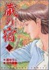 蔵の宿 18 (芳文社コミックス)
