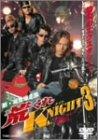 新・湘南爆走族 荒くれNIGHT 3 [DVD]