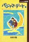 パジャマ・デート 3 (講談社コミックスミミワイド)
