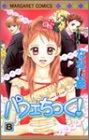 パフェちっく! (8) (マーガレットコミックス (3599))