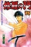修羅の門(15) (講談社コミックス月刊マガジン)