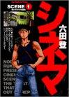 シネマ 1 (ビッグコミックス)