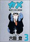 カメ 3―亀頭万太郎と俺物語 (ヤングサンデーコミックス)