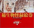 稲生物怪録絵巻(いのうもののけろくえまき)—江戸妖怪図録