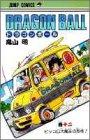 ドラゴンボール (巻12) (ジャンプ・コミックス)