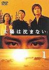 太陽は沈まない(1)[DVD]