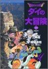 Dragon quest―ダイの大冒険 (12) (集英社文庫―コミック版)