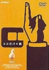 ココだけの話(1) [DVD]