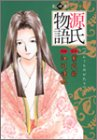 源氏物語 (第4巻) (YJC-UJ愛蔵版)