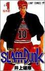 SLAM DUNK 1 (ジャンプ・コミックス)