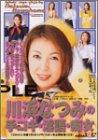 川浜なつみ の手コキ・淫語・痴女 [DVD]