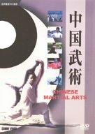 中国武術 [DVD]