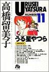うる星やつら (11) (小学館文庫)