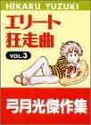 エリート狂走曲 3 (ジャンプスーパーコミックス 弓月光傑作集)