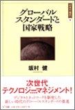 グローバルスタンダードと国家戦略  日本の〈現代〉09