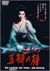 五瓣の椿 [DVD]