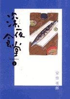 深夜食堂 2 (ビッグコミックススペシャル)