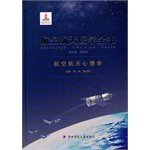 img - for Aerospace Medicine book: Aerospace Psychology(Chinese Edition) book / textbook / text book