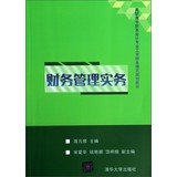 Financial management practices in financial accounting Engineering Vocational binding mode planning materials(Chinese Edition)
