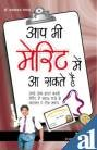 img - for Aap Bhee Merit Mein Aa Sakte Hain book / textbook / text book