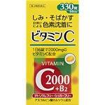 【第3類医薬品】ファイミンC2000 330錠