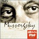 NHK DVD名曲アルバム 楽聖たちへの旅「ムソルグスキー ロ…