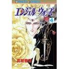 エンジェルウォーズ 4 (ボニータコミックス)