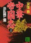 中華帝国志〈上 治乱興亡篇〉 (講談社文庫)